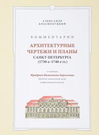 Arkhitekturnye chertezhi i plany Sankt-Peterburga (1730–1740) iz kollektsii Fridrikha Vilgelma Berkhgoltsa. Kommentarii
