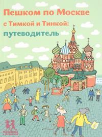 Peshkom po Moskve s Timkoj i Tinkoj. Putevoditel