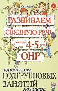 Razvivaem svjaznuju rech u detej 4-5 let s ONR. Konspekty podgruppovykh zanjatij logopeda
