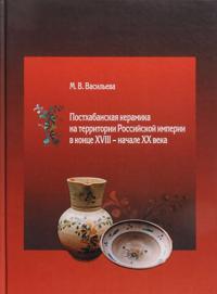 Postkhabanskaja keramika na territorii Rossijskoj imperii v kontse XVIII-nachale XX veka