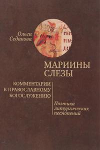 Mariiny slezy.Kommentarii k pravoslavnomu bogosluzheniju.Poetika liturgicheskikh pes