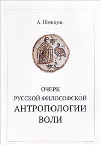 Ocherk russkoj filosofskoj antropologii voli