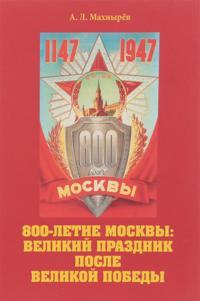 800-letie Moskvy. Velikij prazdnik posle Velikoj Pobedy