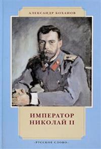Imperator Nikolaj II