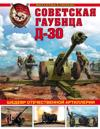 Sovetskaja gaubitsa D-30. Shedevr otechestvennoj artillerii