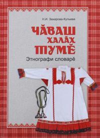 Chuvashskaja narodnaja odezhda (CHavash khalakh tume). Etnograficheskij slovar