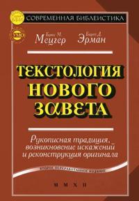 Tekstologija Novogo Zaveta. Rukopisnaja traditsija, vozniknovenie iskazhenij i rekonstruktsija originala
