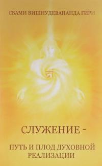 Sluzhenie - put i plod dukhovnoj realizatsii