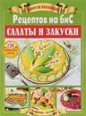 Zolotaja kollektsija Retseptov na biS. Salaty i zakuski. 138 originalnykh retseptov