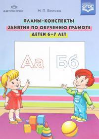Plany-konspekty zanjatij po obucheniju gramote detej 6-7 let