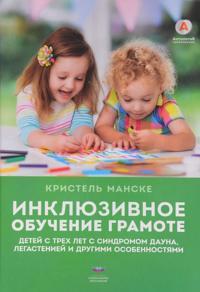 Inkljuzivnoe obuchenie gramote detej s trekh let s sindromom Dauna, legasteniej i drugimi osobennostjami