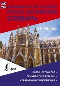 Bolshoj anglo-russkij russko-anglijskij slovar