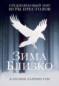 "Zima blizko. Srednevekovyj mir ""Igry prestolov"""