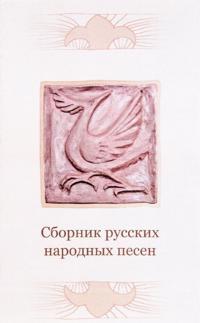 Sbornik russkikh narodnykh pesen