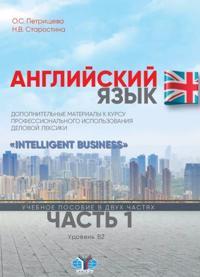 """Anglijskij jazyk. Dopolnitelnye materialy k kursu professionalnogo ispolzovanija delovoj leksiki. """"Intelligent Business"""". Uchebnoe posobie. V 2 chastjakh. Chast 1. Uroven V2"""