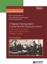 """Parallelnaja"" strategija mussolini. Vneshnjaja politika fashistskoj italii (1922—1939)"