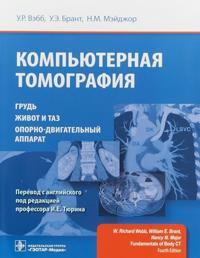 Kompjuternaja tomografija:grud,zhivot i taz,oporno-dvigatelnyj apparat