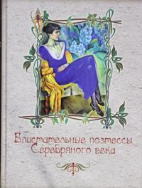 Blistatelnye poetessy Serebrjanogo veka.
