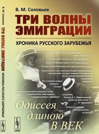 Tri volny emigratsii: Khronika Russkogo zarubezhja: Odisseja dlinoju v vek