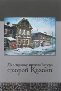 Derevjannaja arkhitektura staroj Kazani