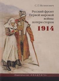 Russkij front Pervoj mirovoj vojny. Poteri storon. 1914