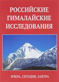 Rossijskie gimalajskie issledovanija: vchera, segodnja, zavtra