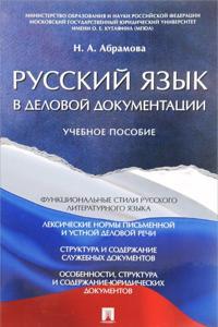 Russkij jazyk v delovoj dokumentatsii. Uchebnoe posobie