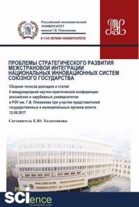 Problemy strategicheskogo razvitija mezhstranovoj integratsii natsionalnykh innovatsionnykh sistem Sojuznogo gosudarstva