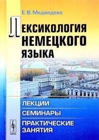 Leksikologija nemetskogo jazyka. Lektsii, seminary, prakticheskie zanjatija