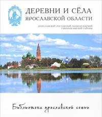 Derevni i sela Jaroslavskoj oblasti. Pereslavskij, Rostovskij, Borisoglebskij, Gavrilov-Jamskij rajony