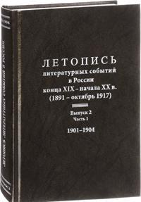Letopis literaturnykh sobytij v Rossii kontsa XIX- nachala XX v.(1891-oktjabr 1917). 1901-1904. Vypusk 2. Chast 1