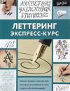 Lettering. Ekspress-kurs
