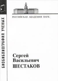 Sergej Vasilevich Shestakov