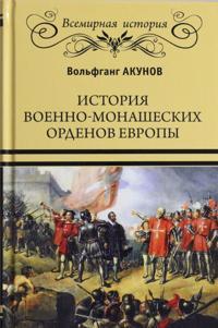Istorija voenno-monasheskikh ordenov evropy