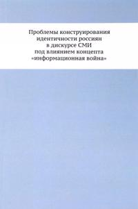 "Problemy konstruirovanija identichnosti rossijan v diskuse SMI pod vlijaniem kontsepta ""informatsionnaja vojna"""