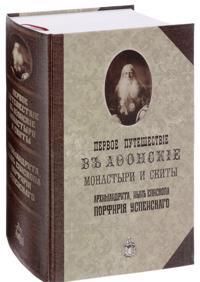 Pervoe puteshestvie v Afonskie monastyri i skity arkhimandrita,nyne episkopa Porfirija Uspenskogo
