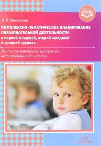 Kompleksno-tematicheskoe planirovanie obrazovatelnoj dejatelnosti v pervoj mladshej, vtoroj mladshej i srednej gruppakh
