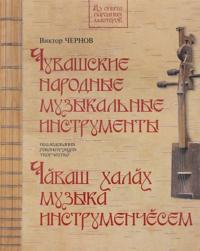 Chuvashskie narodnye muzykalnye instrumenty. Kniga-albom