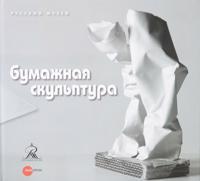 Bumazhnaja skulptura
