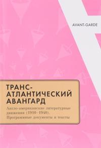 Transatlanticheskij avangard. Anglo-amerikanskie literaturnye dvizhenija (1910-1940). Programmnye dokumenty i teksty