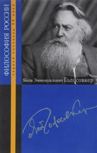 Filosofija Rossii vtoroj poloviny XX veka. Jakov Emmanuilovich Golosovker