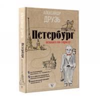 Cankt-Peterburg. Peshkom po gorodu