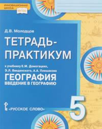 Geografija. Vvedenie v geografiju. 5 klass. Tetrad-praktikum. K uchebniku E. M. Domogatskikh, E. L. Vvedenskogo, A. A. Pleshakova