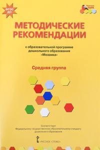 """Metodicheskie rekomendatsii.k obrazovatelnoj programme doshkolnogo obrazovanija """"Mozaika"""". Srednjaja gruppa"""