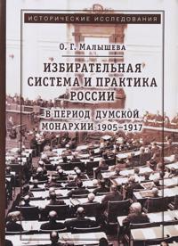 Izbiratelnaja sistema i praktika Rossii v period dumskoj monarkhii 1905-1917