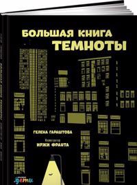 Bolshaja kniga temnoty