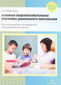 Osnovnaja obscheobrazovatelnaja programma doshkolnogo obrazovanija