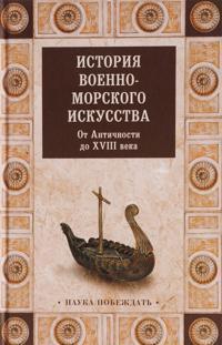 Istorija voenno-morskogo iskusstva. Ot Antichnosti do XVIII veka