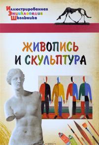 Zhivopis i skulptura