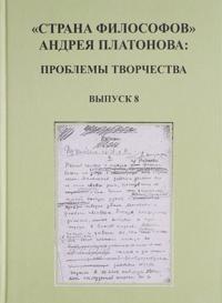Strana filosofov Andreja Platonova. Vypusk 8